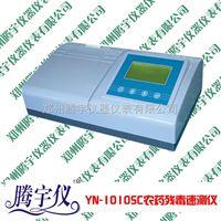 YN-1010SC宇农10通道农药残毒快速测定仪
