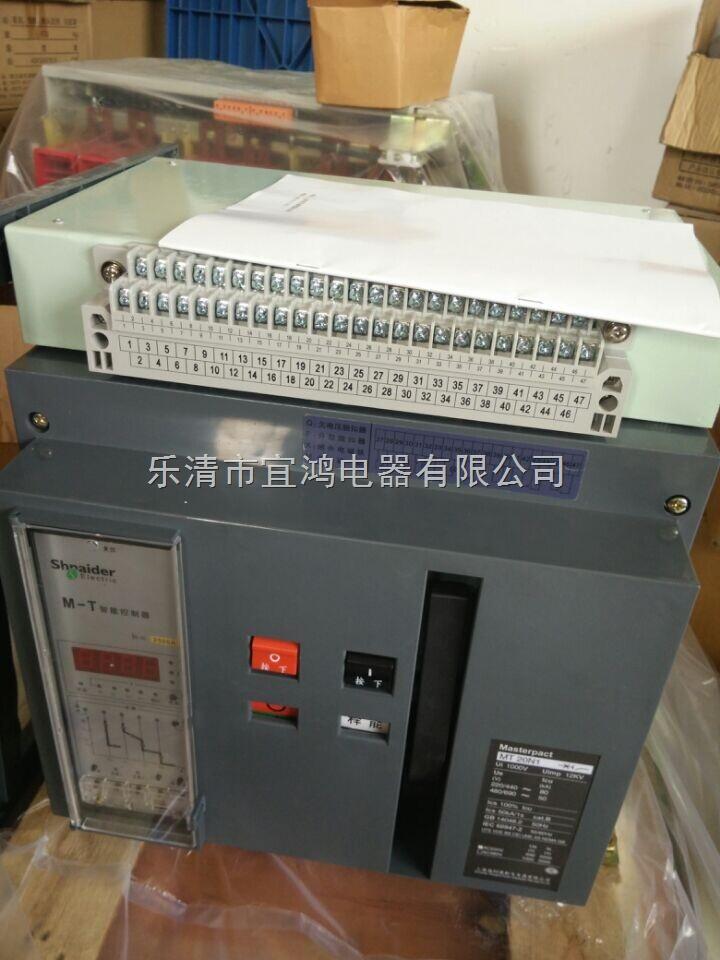 施耐德智能型万能式框架断路器dw45(mt)-3200/3p3200a