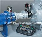 E540Y+Plus加强型激光对中仪 瑞典* 资料 价格 参数 图片 中国总代理 现货