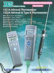 红外线/K型热电耦温度计TES-1322