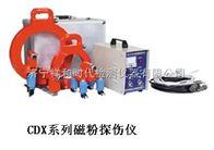 CDX-III多用磁粉探伤仪
