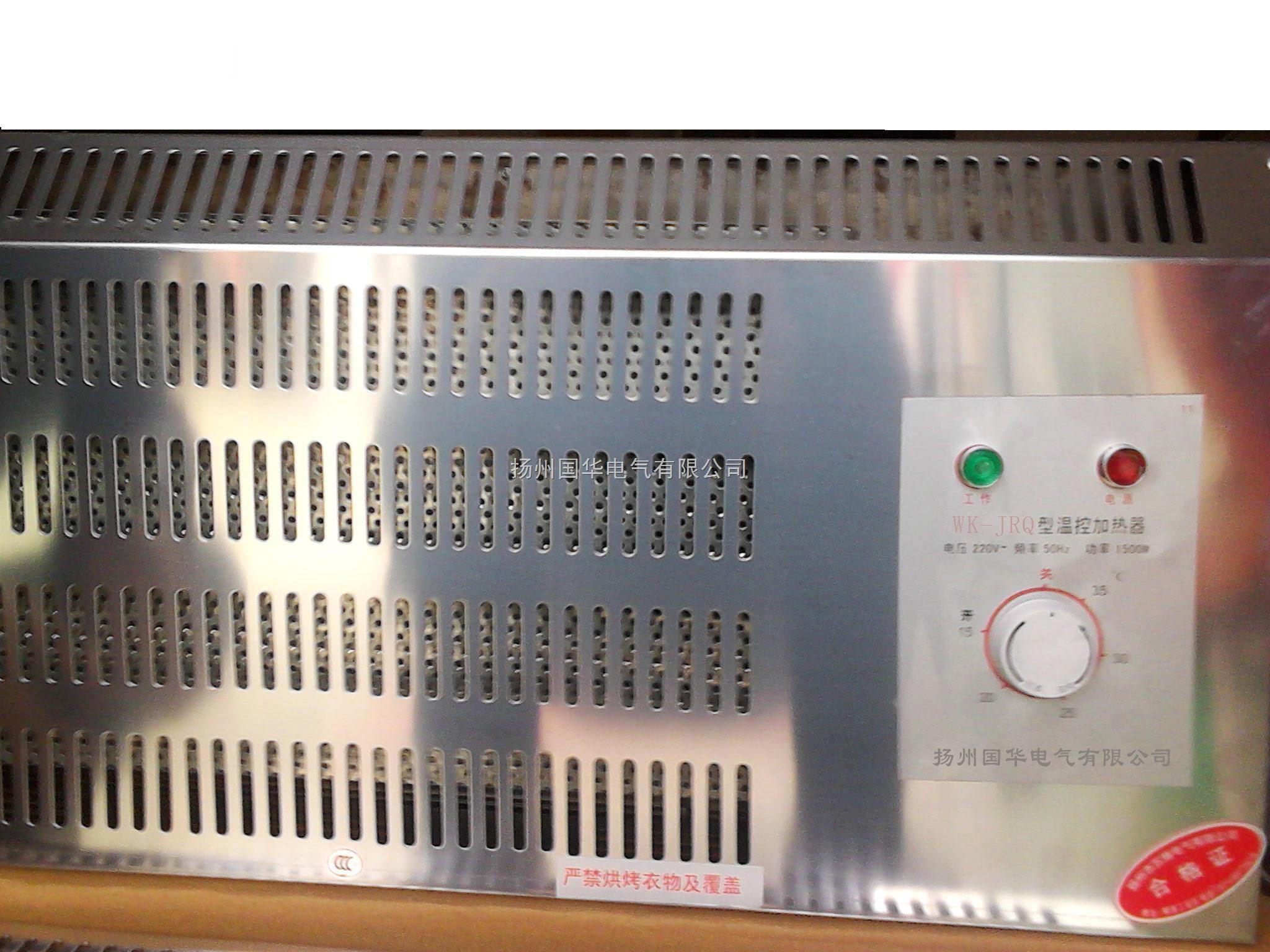 全自动 温控加热器