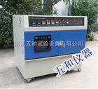 ZN-P模拟紫外线试验环境试验紫外光老化试验箱