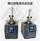 微型高压催化加氢反应装置