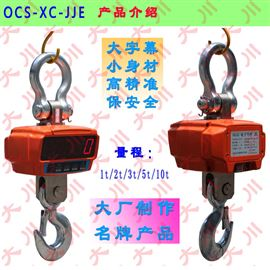 JJE電子吊秤,直視電子吊秤,直視電子吊鉤秤,直視電子吊磅秤