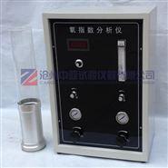 氧指数分析仪