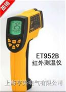 ET952B红外线测温仪