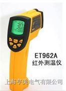 ET962A手持式红外线测温仪