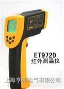 ET972D红外线测温仪
