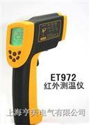 ET972红外线测温仪