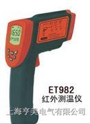 ET982便携式红外线测温仪