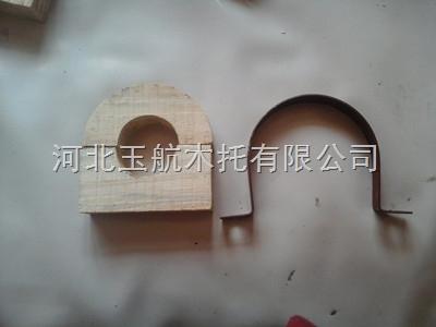 供应玉航冷冻水管木托型号