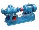 中开式中开式单级双吸离心泵
