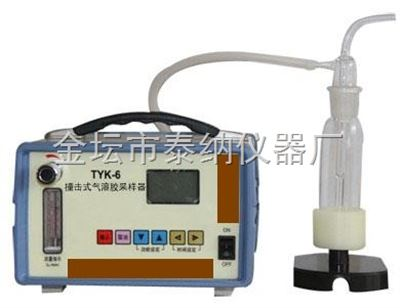 TYK6气溶胶采样器