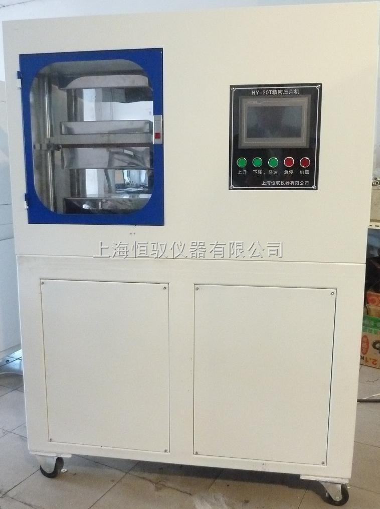 HY60T压片机