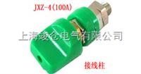 JXZ-4(30A)电力接线柱