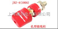 JXZ-2微型接线柱