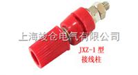 JXZ-2型接线柱
