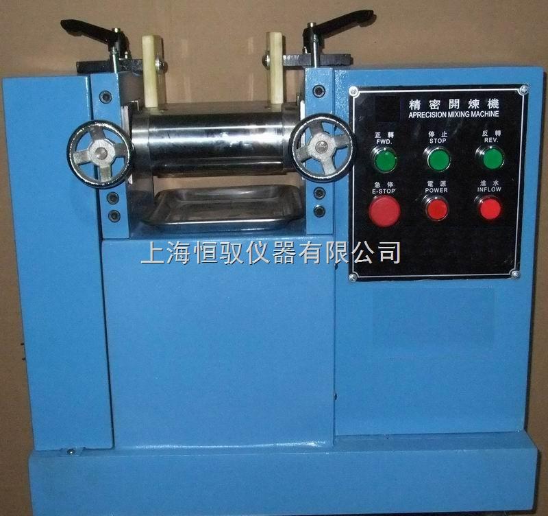 4寸小型开炼机(水冷却)