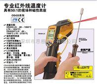 正品OS425HT-LS红外测温仪 红外温度计 超高温IR温度计