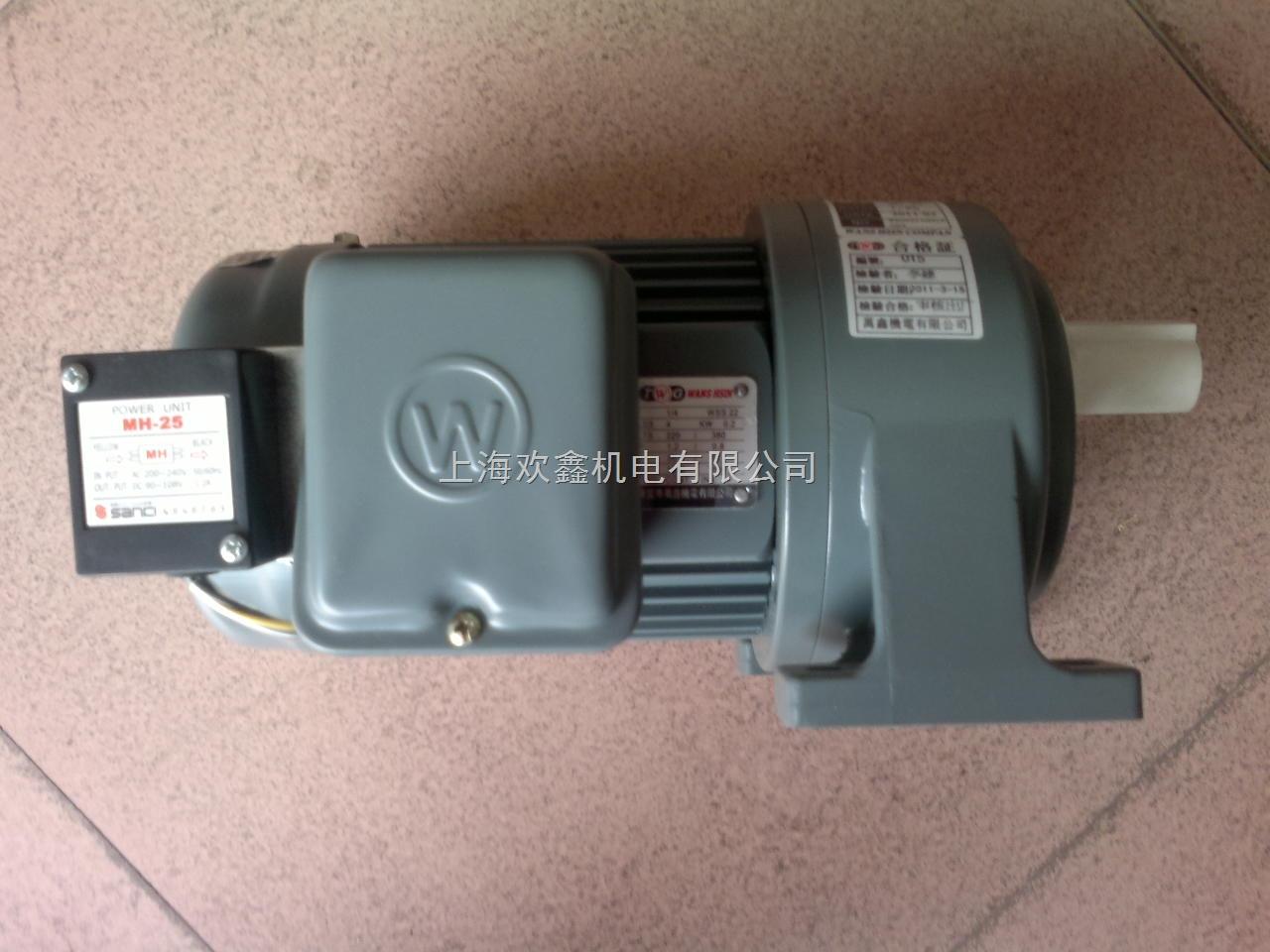 萬鑫牌剎車齒輪減速電機GH22-400-15SB