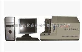 CLS-5A型微机库仑测硫仪  定硫仪  硫测定仪  原油硫含量测定仪