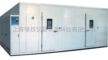 QJBZHR步入式高低温环境模拟试验箱