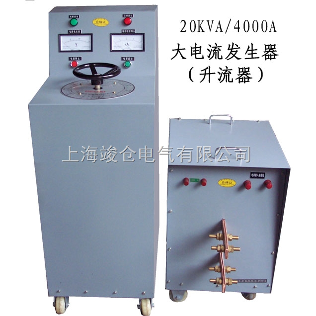 SLQ-82(500-10000A) 大电流发生器