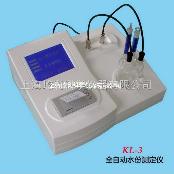KL-3型全自動水份測定儀 庫侖法水分儀