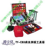 TY-CB3病虫测报工具箱