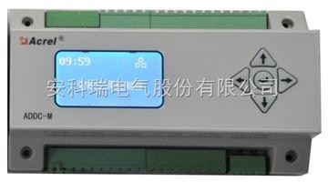 ADDC-M智能空調節能控製器