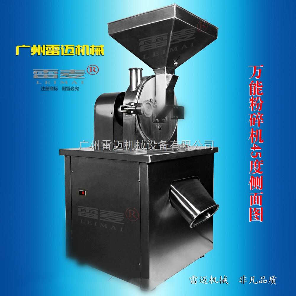 不锈钢粉碎机, 广州雷迈牌粉碎机