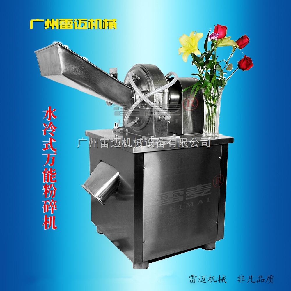 不锈钢水冷式粉碎机 中药材粉碎机