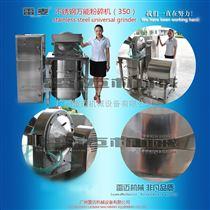 FS180-4C不锈钢粉碎机,除尘不锈钢粉碎机厂家
