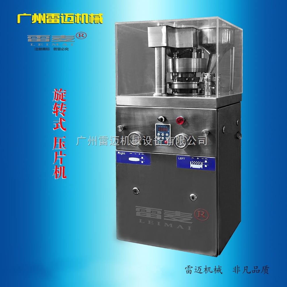 厂家供应小型旋转式粉末压片机多少钱一台