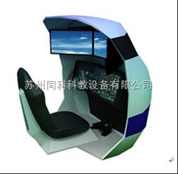 TK-FX-01三屏单座飞行驾驶模拟器