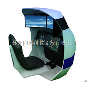 TK-FX-01三屏單座飛行駕駛模擬器