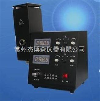 FP6410火焰光度计
