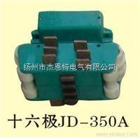 JD-16-40A多极管式集电器