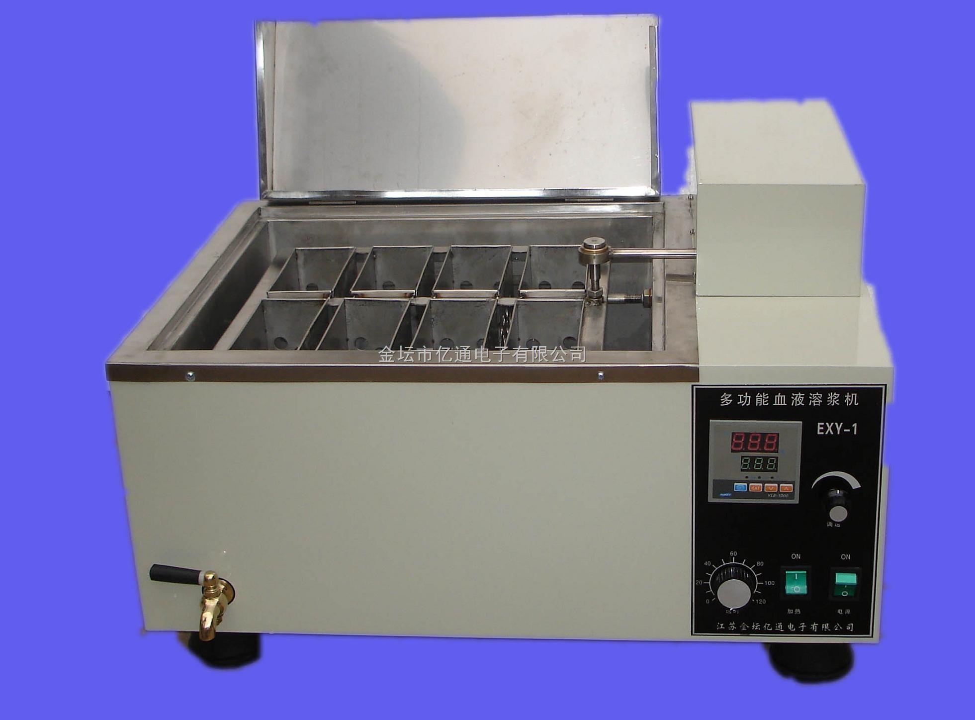 EXY-1多功能血液溶浆机