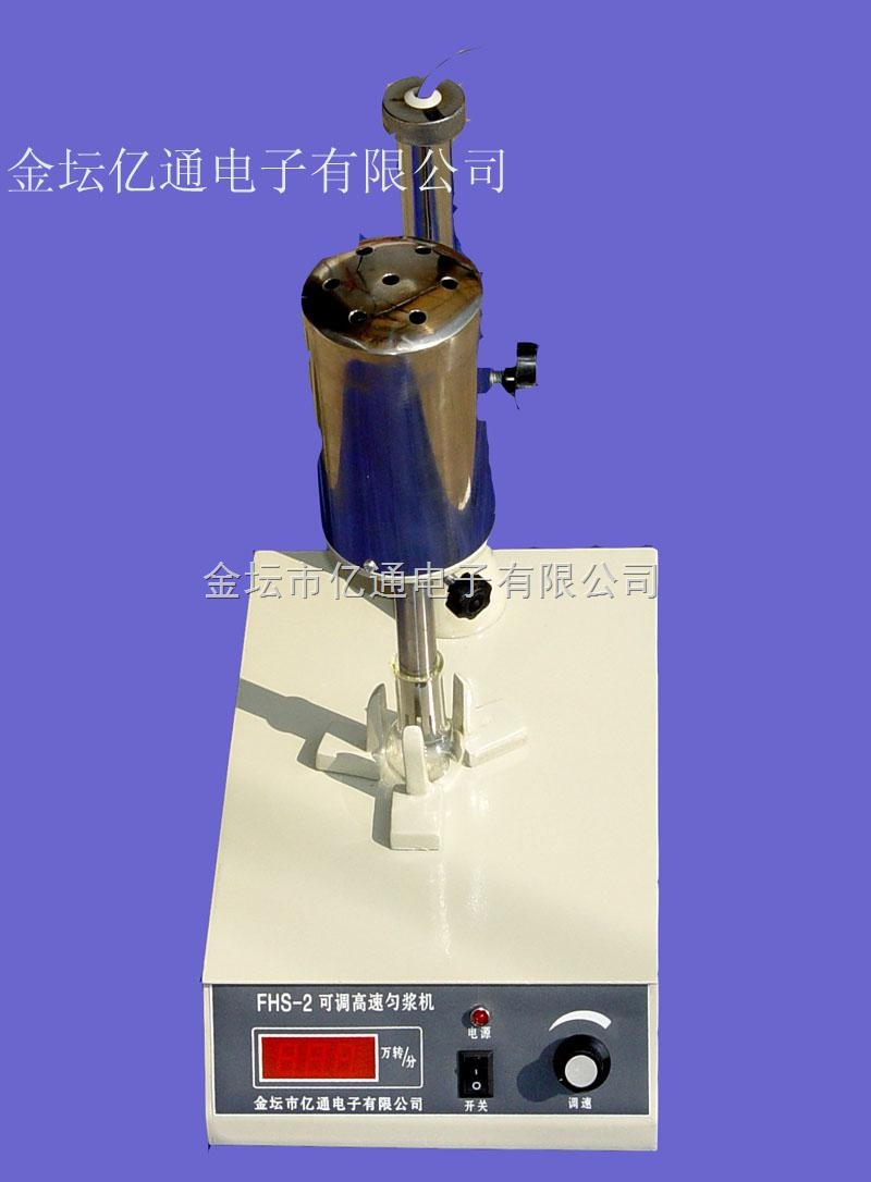 FSH-2型可调高速匀浆机