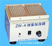 ZW—A型微量振荡器