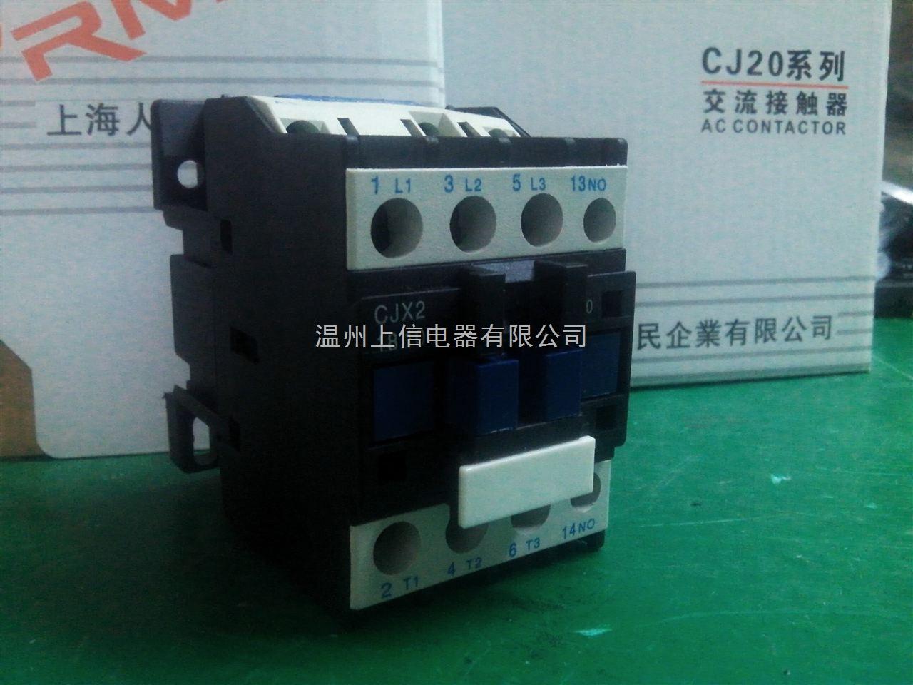 cjx2-2510交流接触器