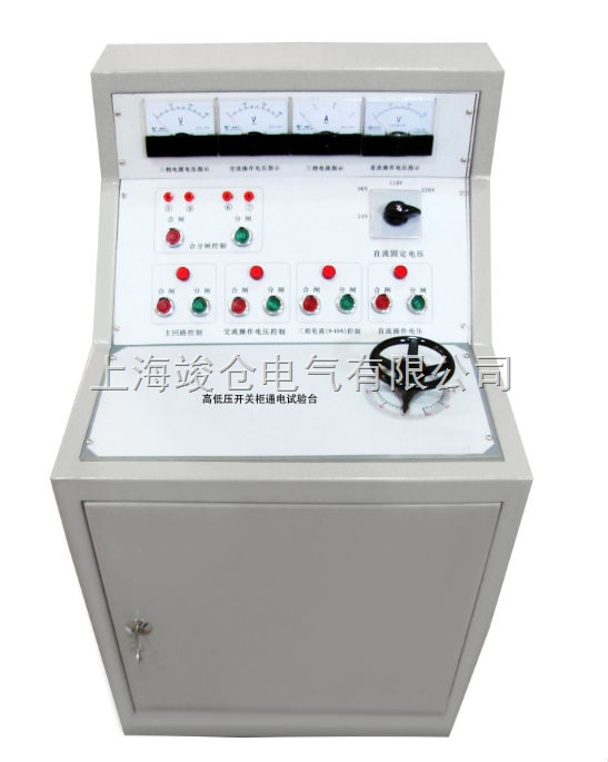 MSGK型高低压开关柜通电试验台