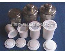 进口材质聚四氟乙烯内杯、50ml高压消解罐内杯