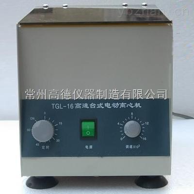 TGL-16高速离心机