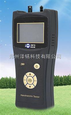 ZM9室内空气PM2.5粉尘检测仪