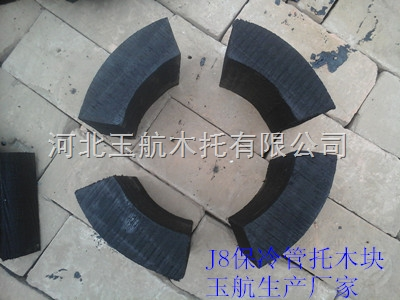 优质全圆垫木;木垫;管道木托厂家批发