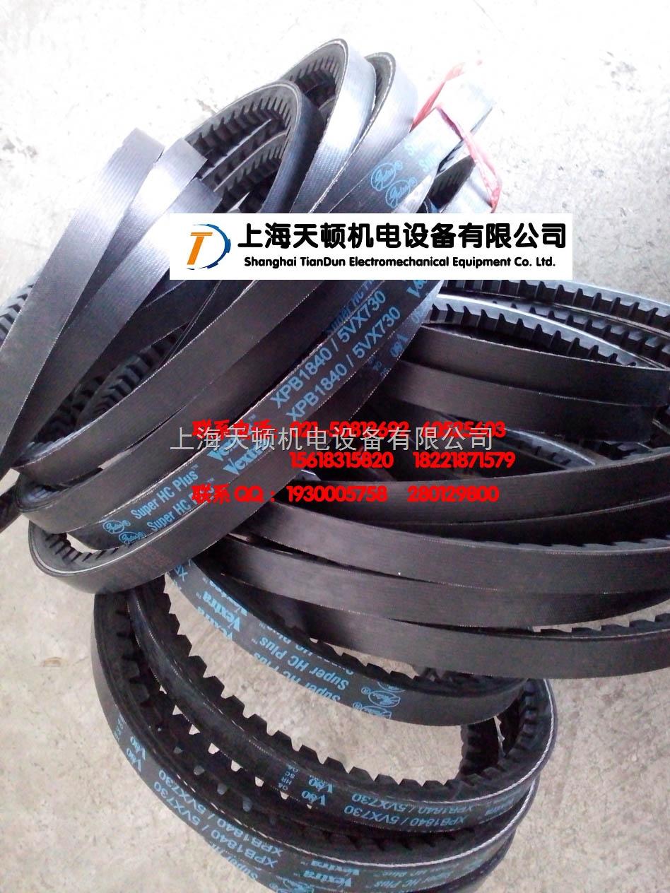 XPB1340/5VX530空壓機皮帶,5VX530蓋茨三角帶價格