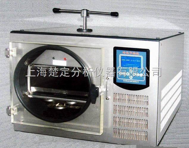 台式冷冻干燥机/VFD-1000型冻干机